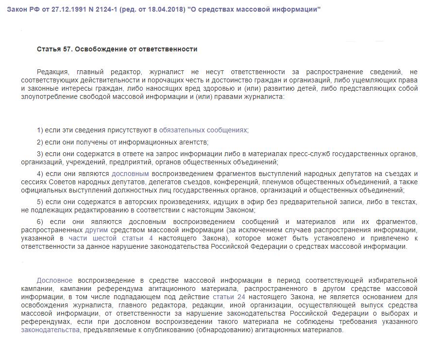 Закон о СМИ статья 57