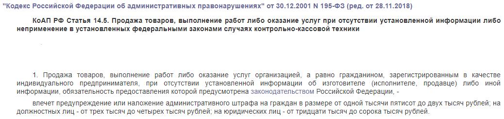 КоАП РФ статья 14.5