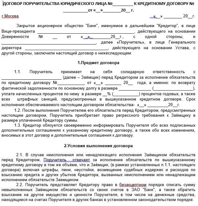 Образец договора поручительства