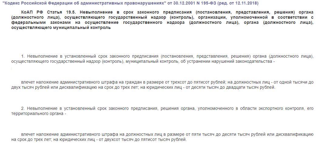 КоАП РФ статья 19.5