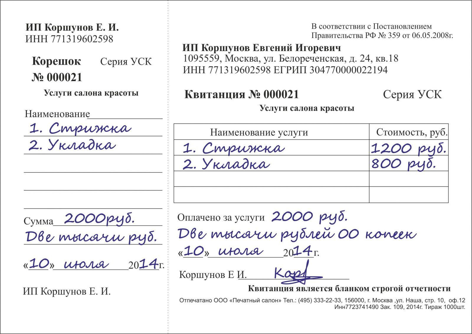 Образец заполнения бланка строгой отчетности для ИП