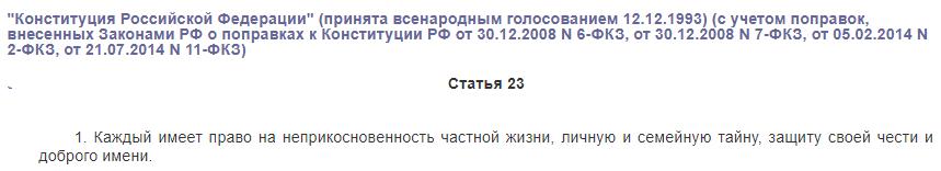 Конституция РФ статья 23