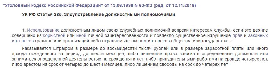 УК РФ статья 285 Злоупотребление служебным положением