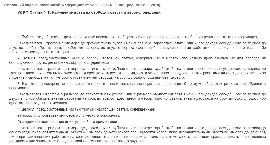 Нарушение права на свободу совести и вероисповеданию УК РФ статья 148