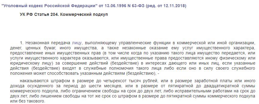 Коммерческий подкуп УК РФ статья 204