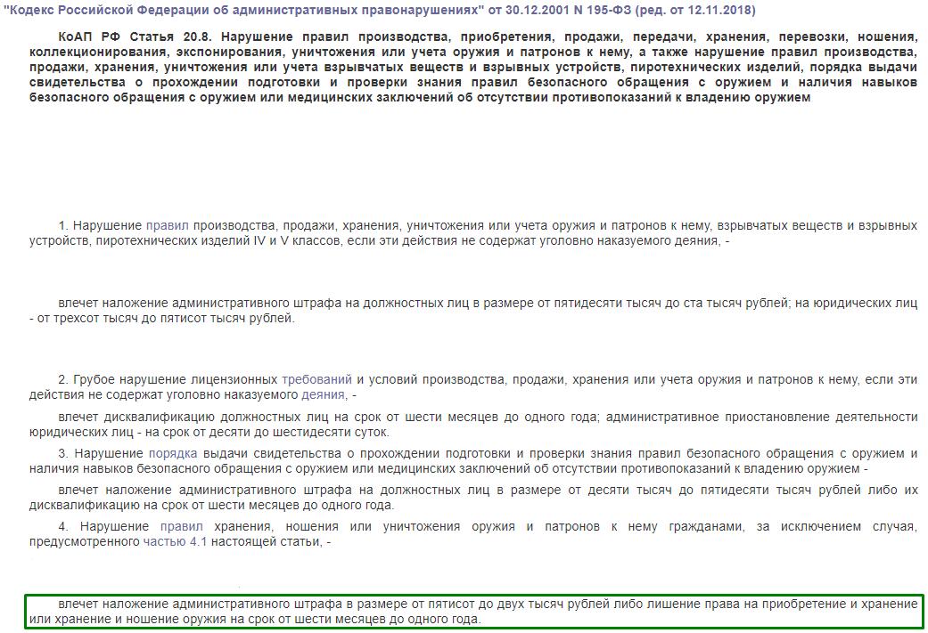 КоАП РФ статья 20.8