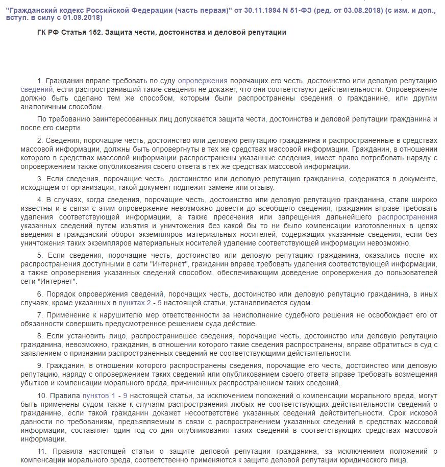ГК РФ статья 152