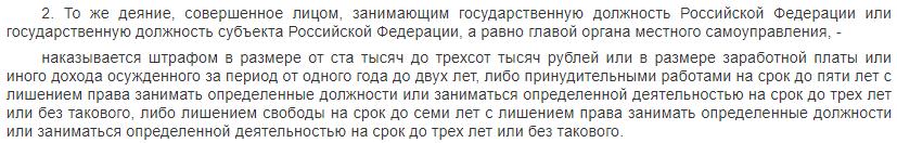 Выдержка из УК РФ