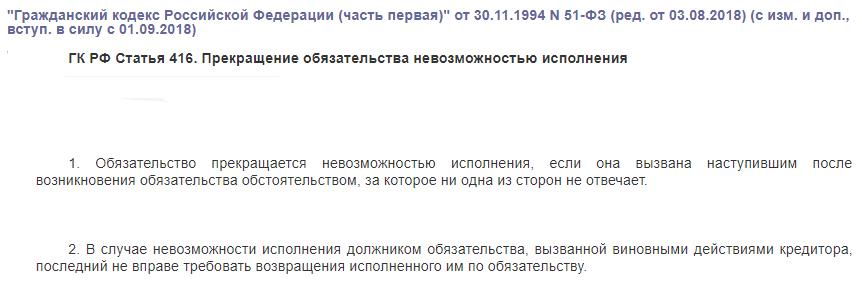 ГК РФ статья 416