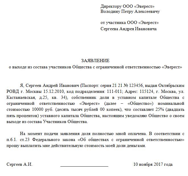 Образец заявления о выходе учредителя из ООО