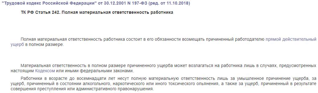 ТК РФ статья 242