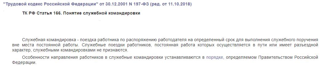Понятие служебной коммандировки ТК РФ статья 166