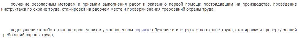 Выдержка из ТК РФ статья 212