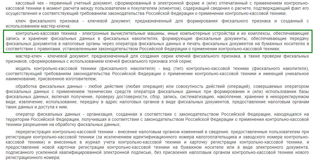 кассовая дисциплина выдержка из 54 ФЗ о ККМ
