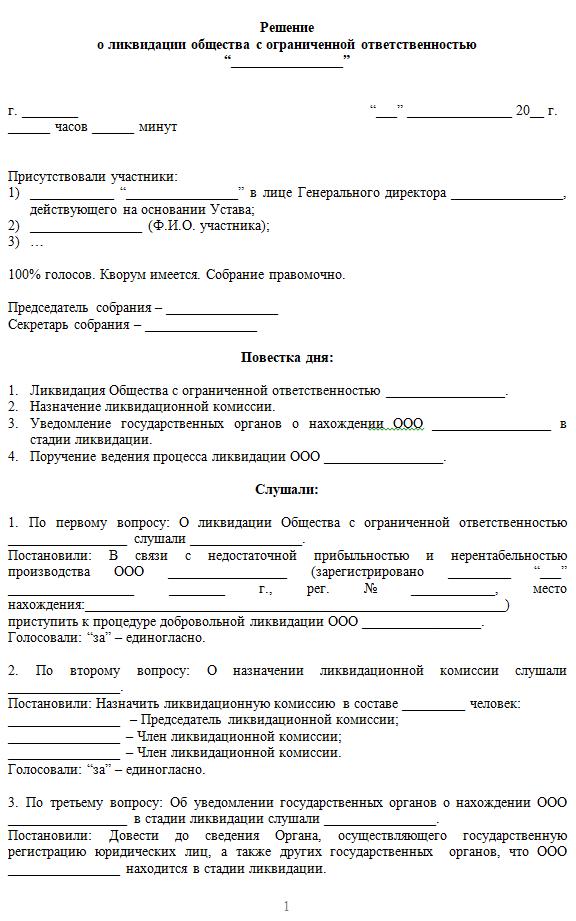 Решение учредителей о ликвидации ООО