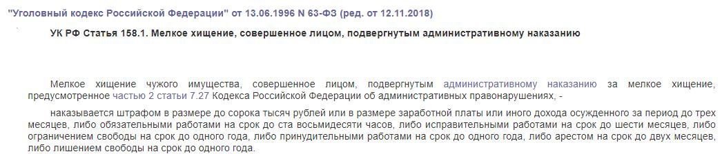 УК РФ статья 158.1