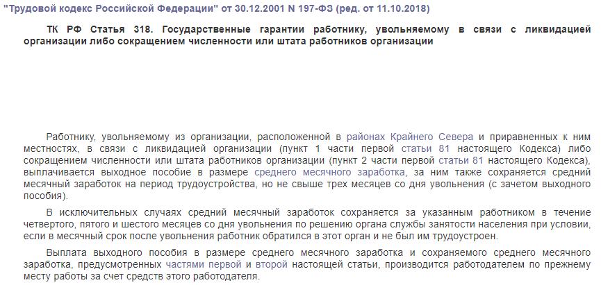 ТК РФ статья 318