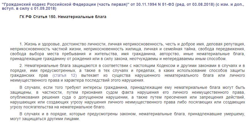ГК РФ статья 150