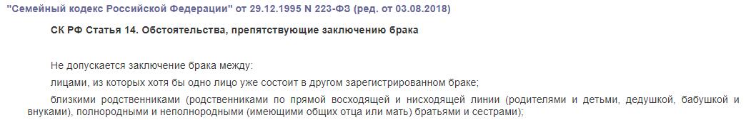 СК РФ статья 14