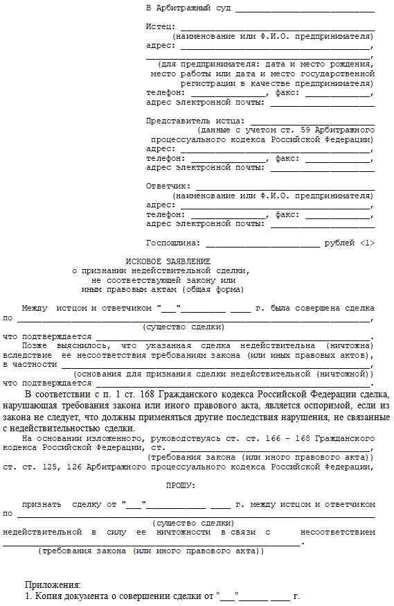 Образец искового заявления о признании сделки недействительной