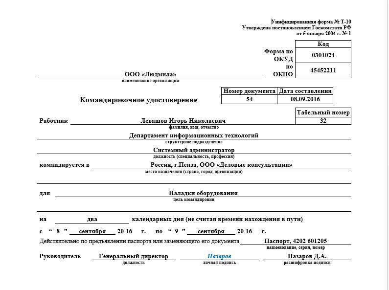 Образец заполнения командировочного удостоверения по форме Т-10