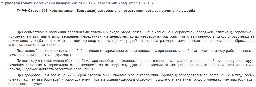 ТК РФ статья 245 коллективная материальная ответственность