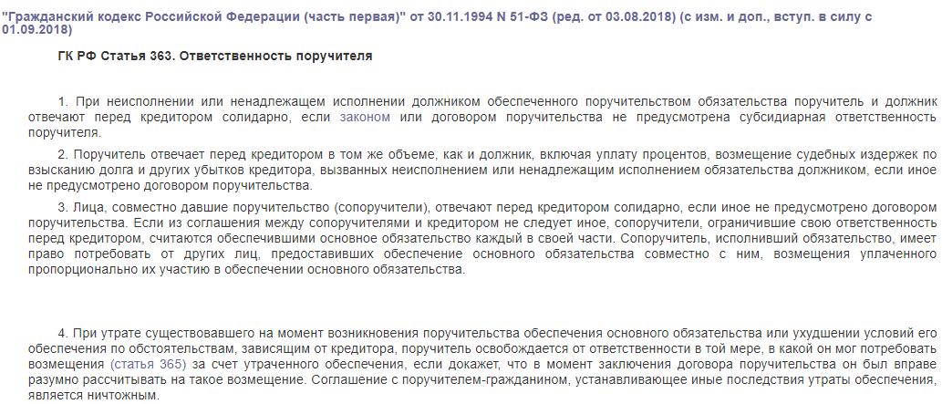 Ответственность поручителя ГК РФ статья 363