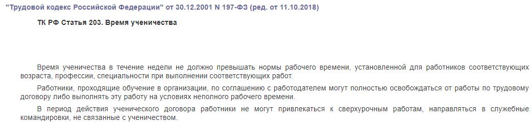 Время ученичества статья 203 ТК РФ