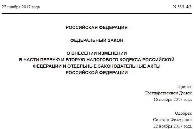 ФЗ 335