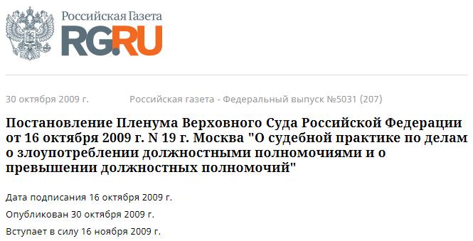 постановлении верховного суда №19 от 16.10.2009.