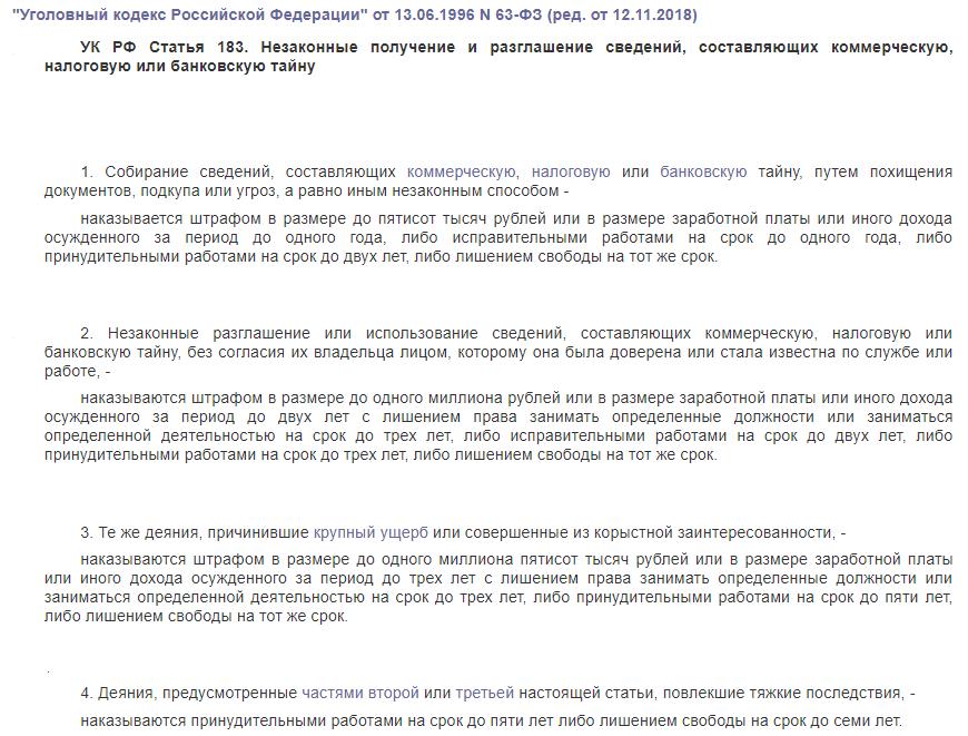 УК РФ статья 183