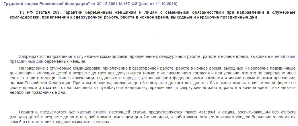 ТК РФ статья 259