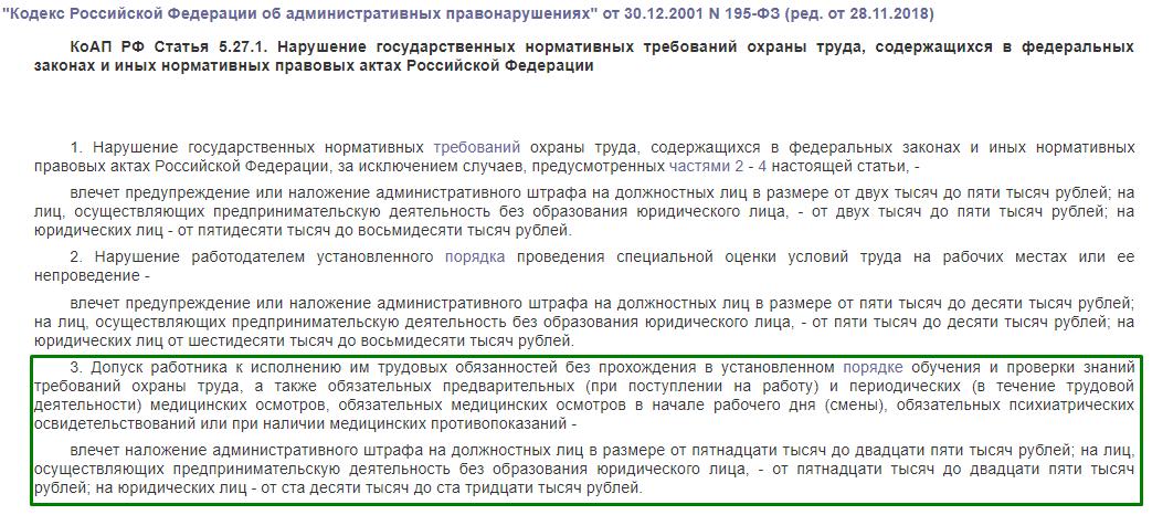 КоАП РФ статья 5.27.2