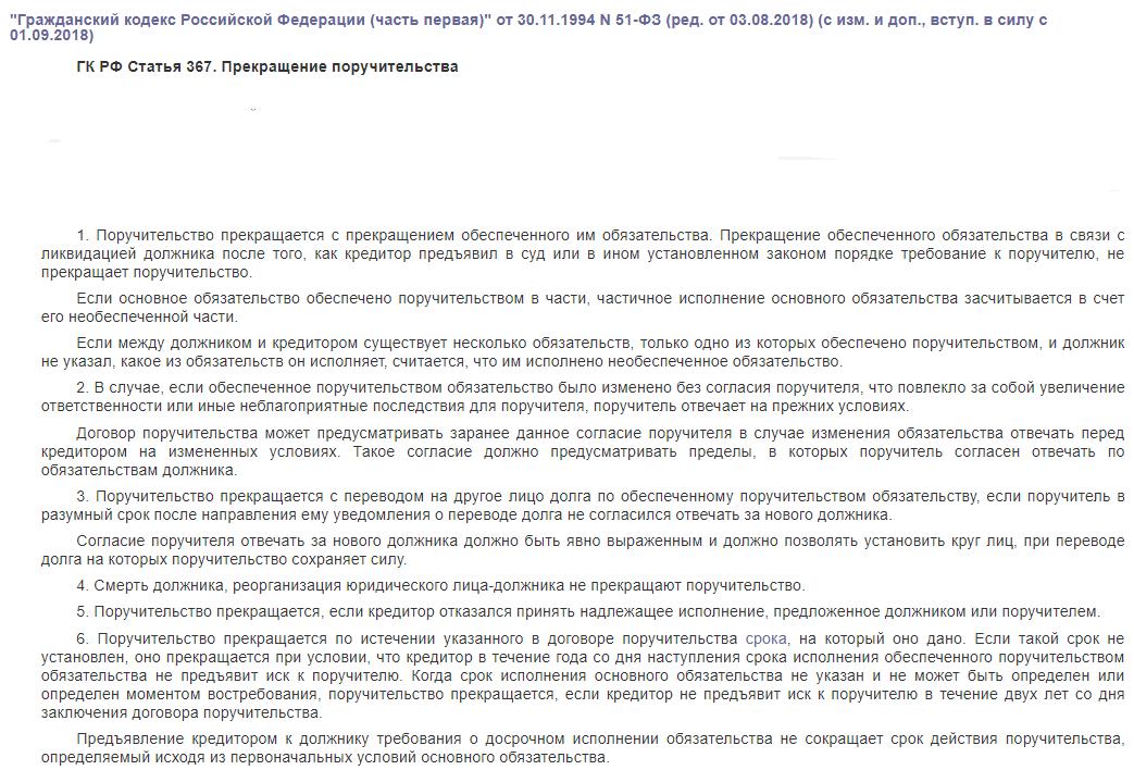 Прекращение поручительства ГК РФ статья 367
