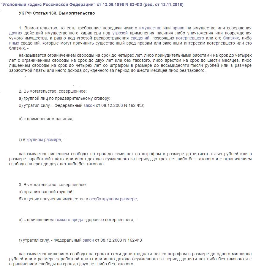УК РФ статья 163 вымогательство