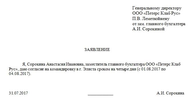 Образец заявления о согласии на командировку