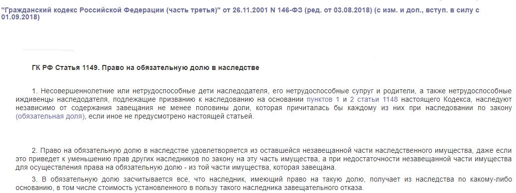 ГК РФ статья 1149