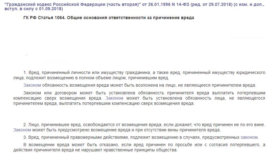 ГК РФ статья 1062