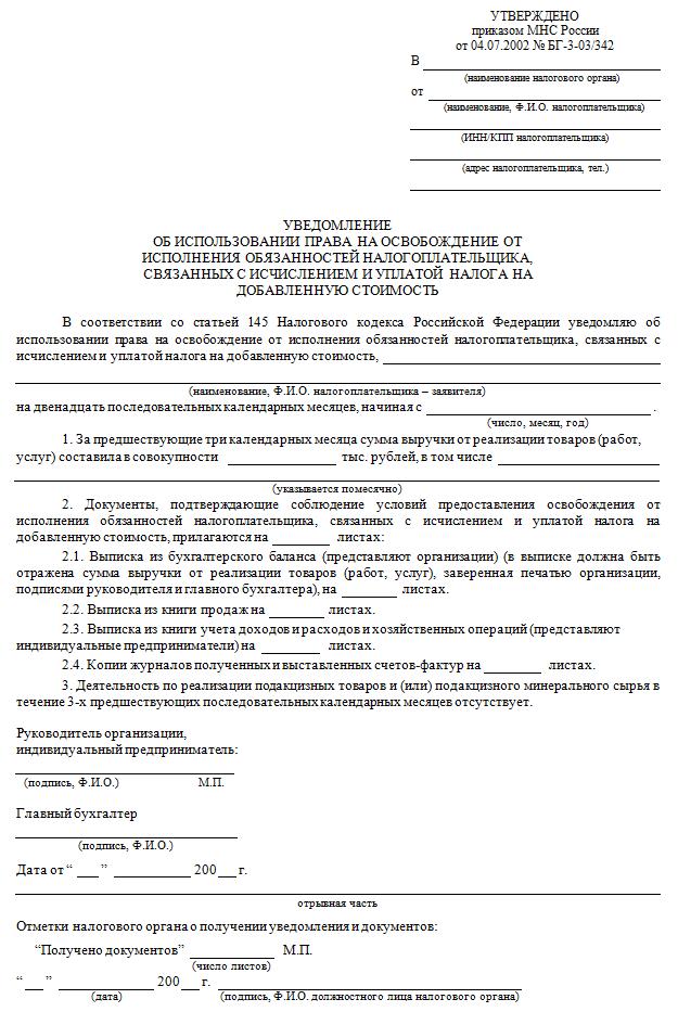Образец уведомления на освобождение от уплаты НДС
