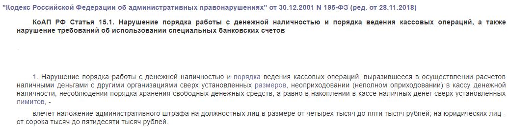 КоАП РФ статья 15.1