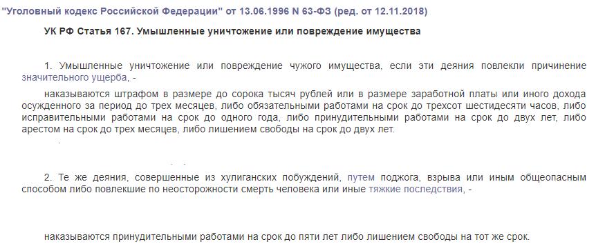 УК РФ статья 167