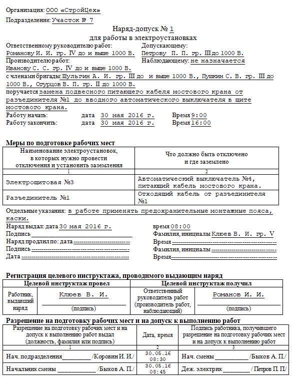 Образец заполнения наряда допуска для работы в электроустановках