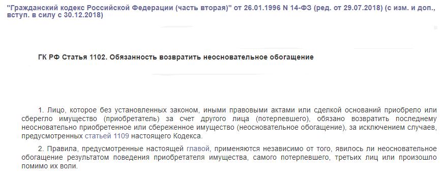 Необоснованное обогащение ГК РФ статья 1102