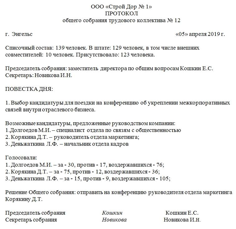 протокол общего собрания трудового коллектива