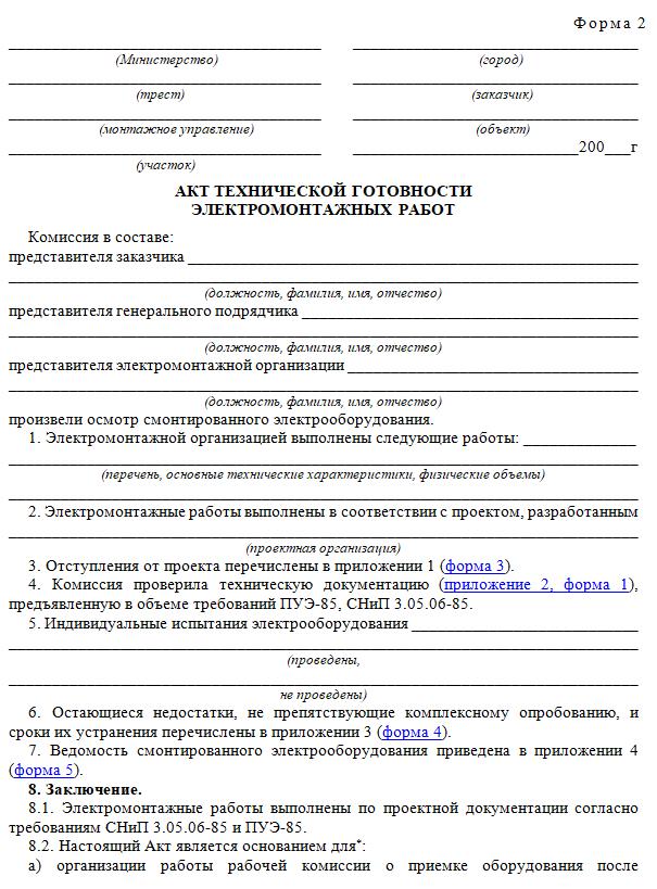 Образец акта технической готовности электромонтажных работ