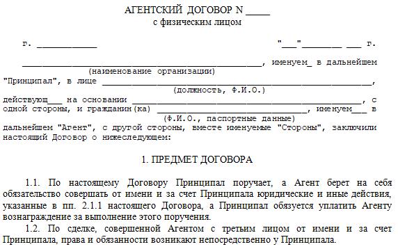 Преамбула агентского договора с физическим лицом