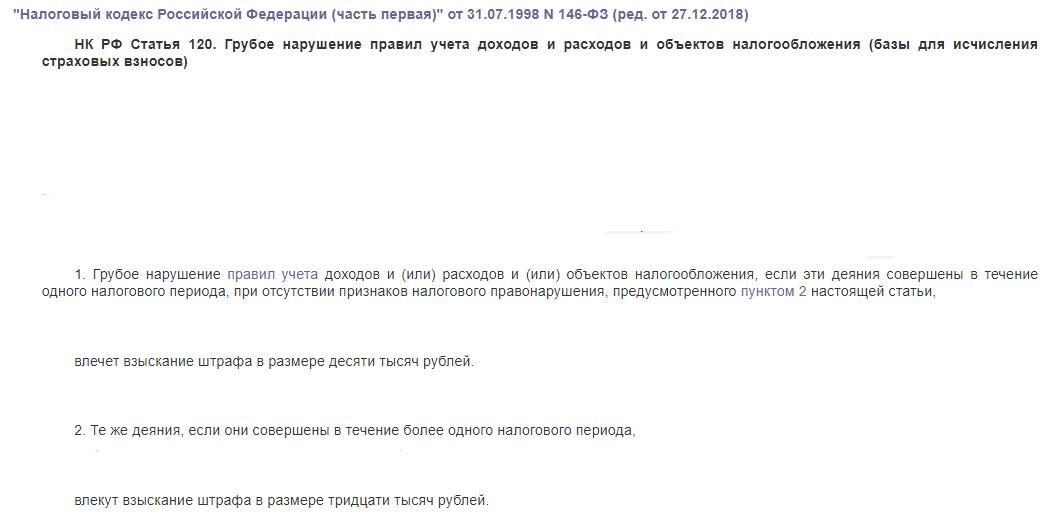 НК РФ статья 120