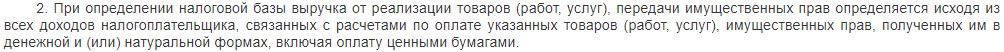 НК РФ статья 153 налоговая база