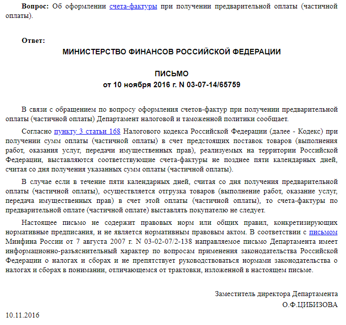 Письмо Министерства финансов