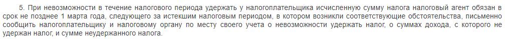 НК РФ статья 226
